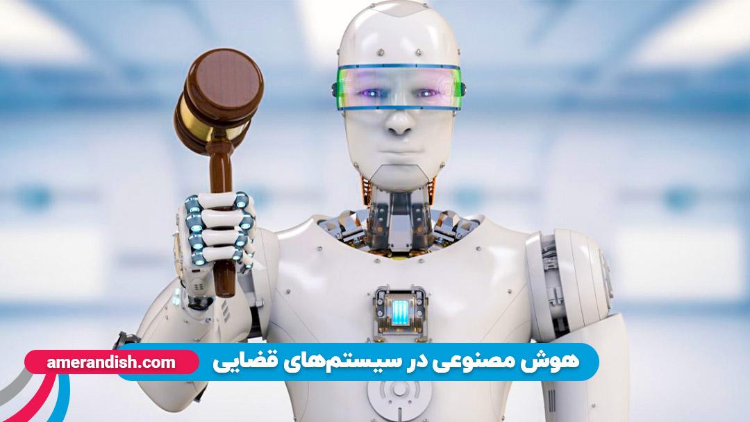 هوش مصنوعی قضایی