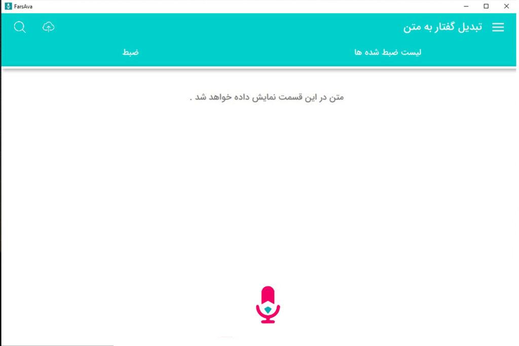 تبدیل گفتار به نوشتار فارس آوا