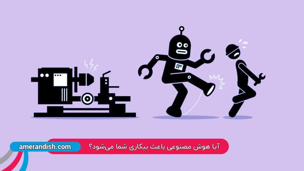 بیکاری و هوش مصنوعی