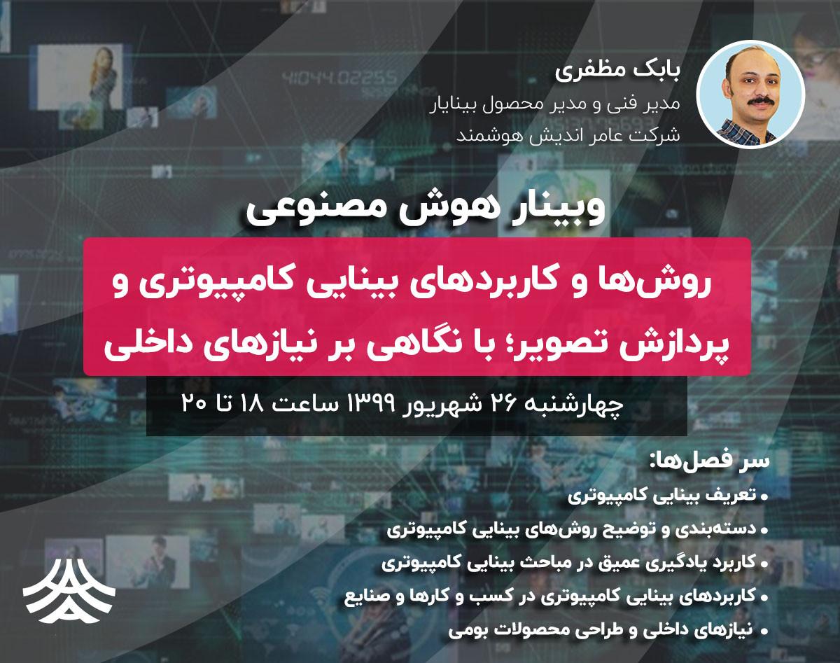 جلسه چهارم وبینارهای تخصصی عامراندیش: روشها و کاربردهای بینایی کامپیوتری و پردازش تصویر؛ با نگاهی بر نیازهای داخلی