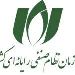 NSR-Nezam-Senfi-Logo-JPG-Way2pay-98-10-02