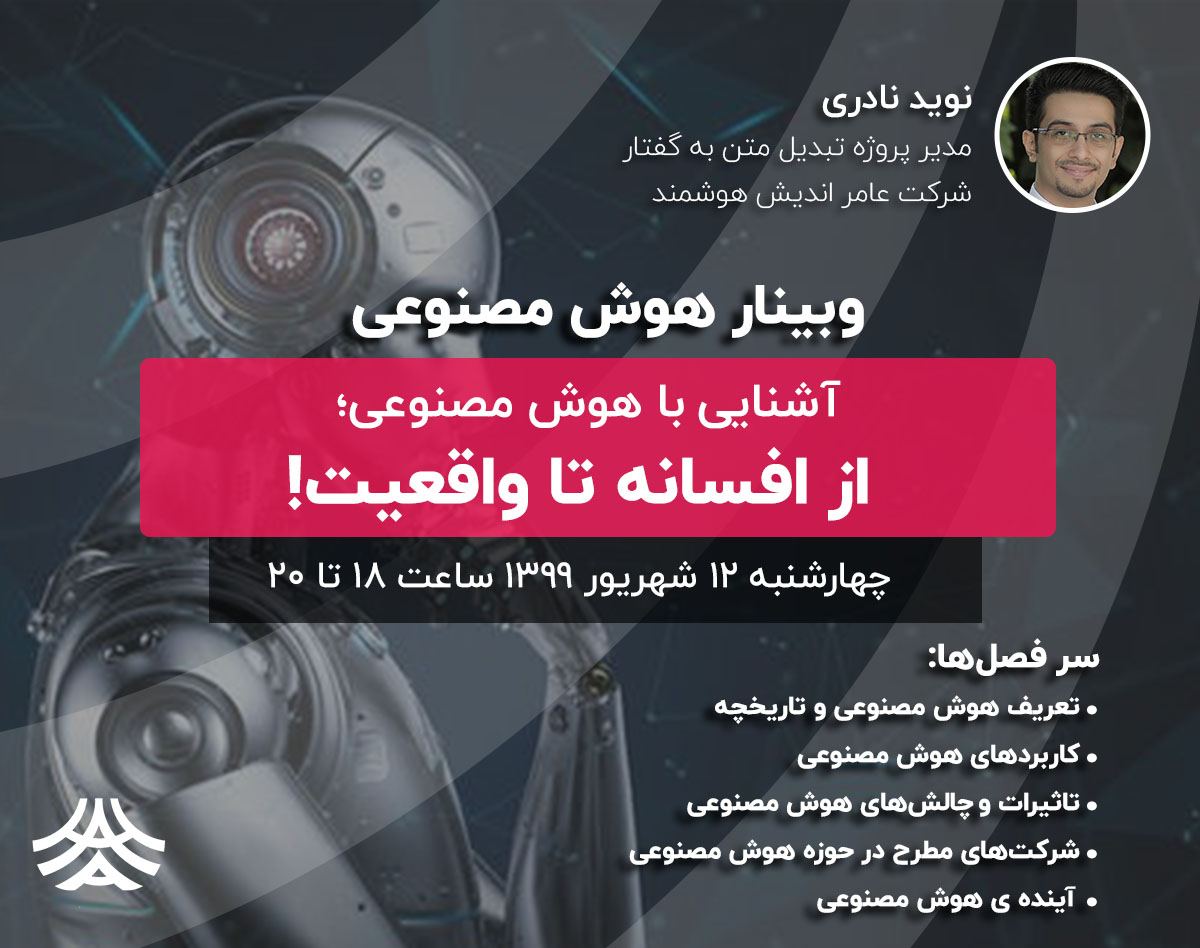 جلسه سوم وبینارهای تخصصی عامراندیش: آشنایی با هوش مصنوعی؛ از افسانه تا واقعیت!