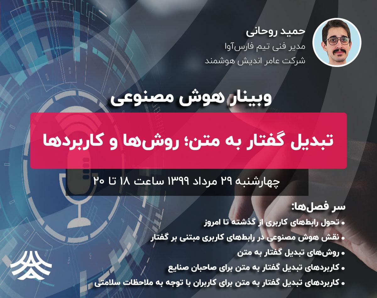 جلسه دوم وبینارهای تخصصی عامراندیش: وبینار تبدیل گفتار به متن؛ روشها و کاربردها