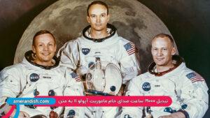 تبدیل صدا به متن پروژه آپولو 11