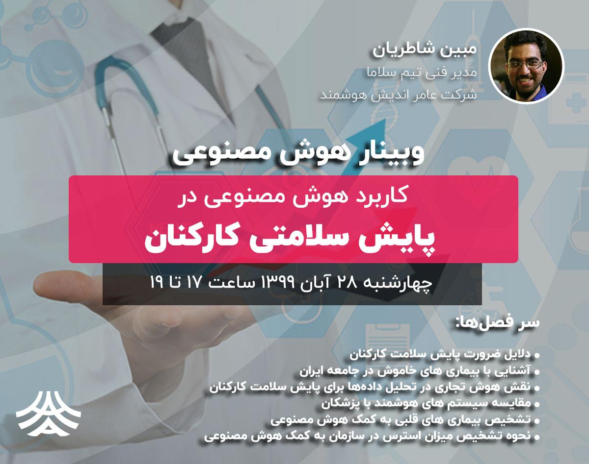 فصل دوم وبینارهای تخصصی، جلسه دوم: کاربرد هوش مصنوعی در پایش سلامتی کارکنان
