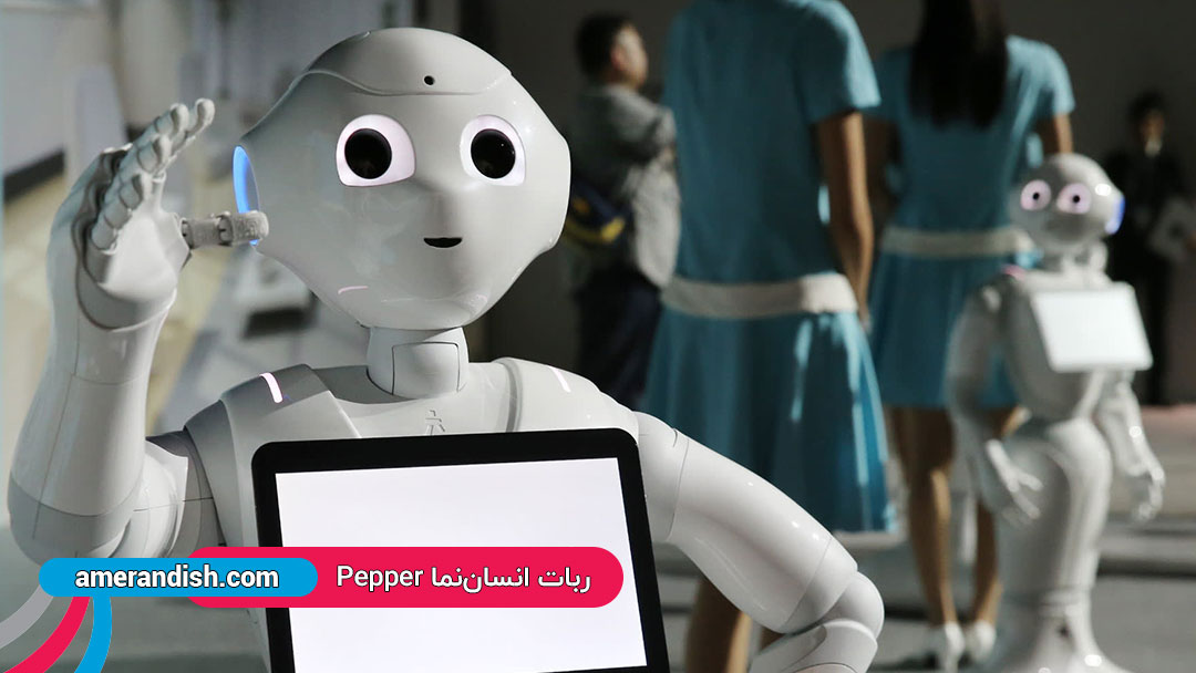 ربات پپر (Pepper)