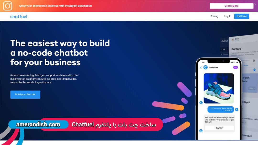 سایت Chatfuel