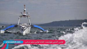 هوش مصنوعی کاپیتان! اولین کشتی هوشمند، آماده اولین سفر دریایی