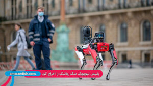سگ رباتیک