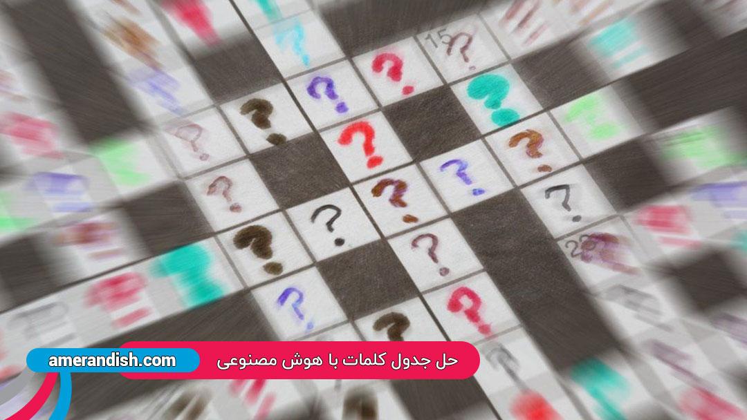 حل جدول کلمات با هوش مصنوعی