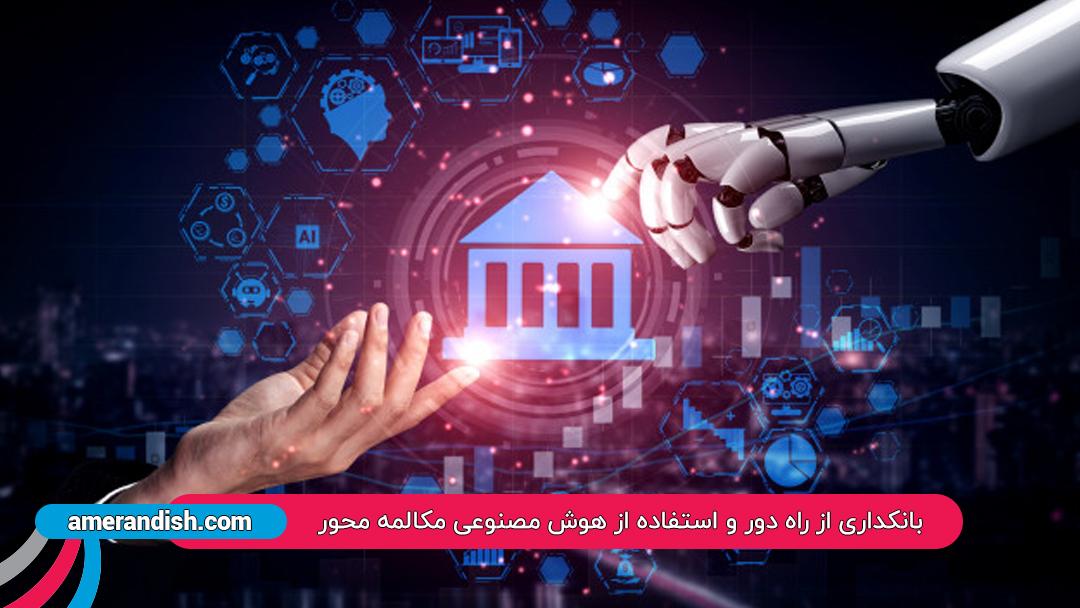 بانکداری از راه دور و استفاده از هوش مصنوعی مکالمه محور