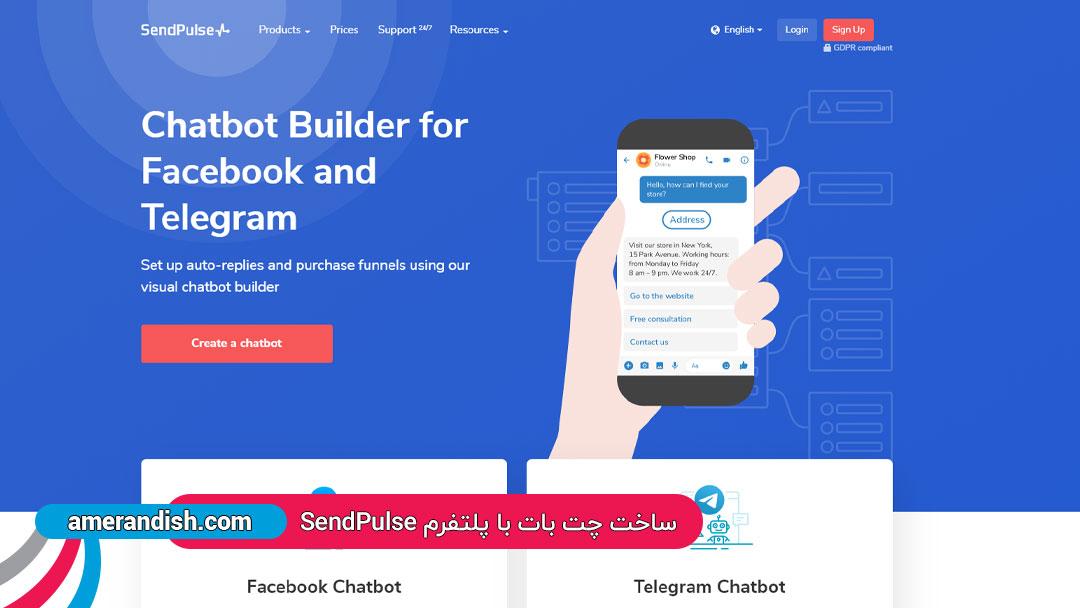 سایت ChatterOn - ساخت چت بات رایگان