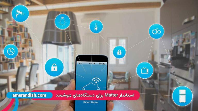 آمازون، اپل و گوگل از استاندارد جدید Matter در دستگاههای هوشمند خانگی استفاده میکنند