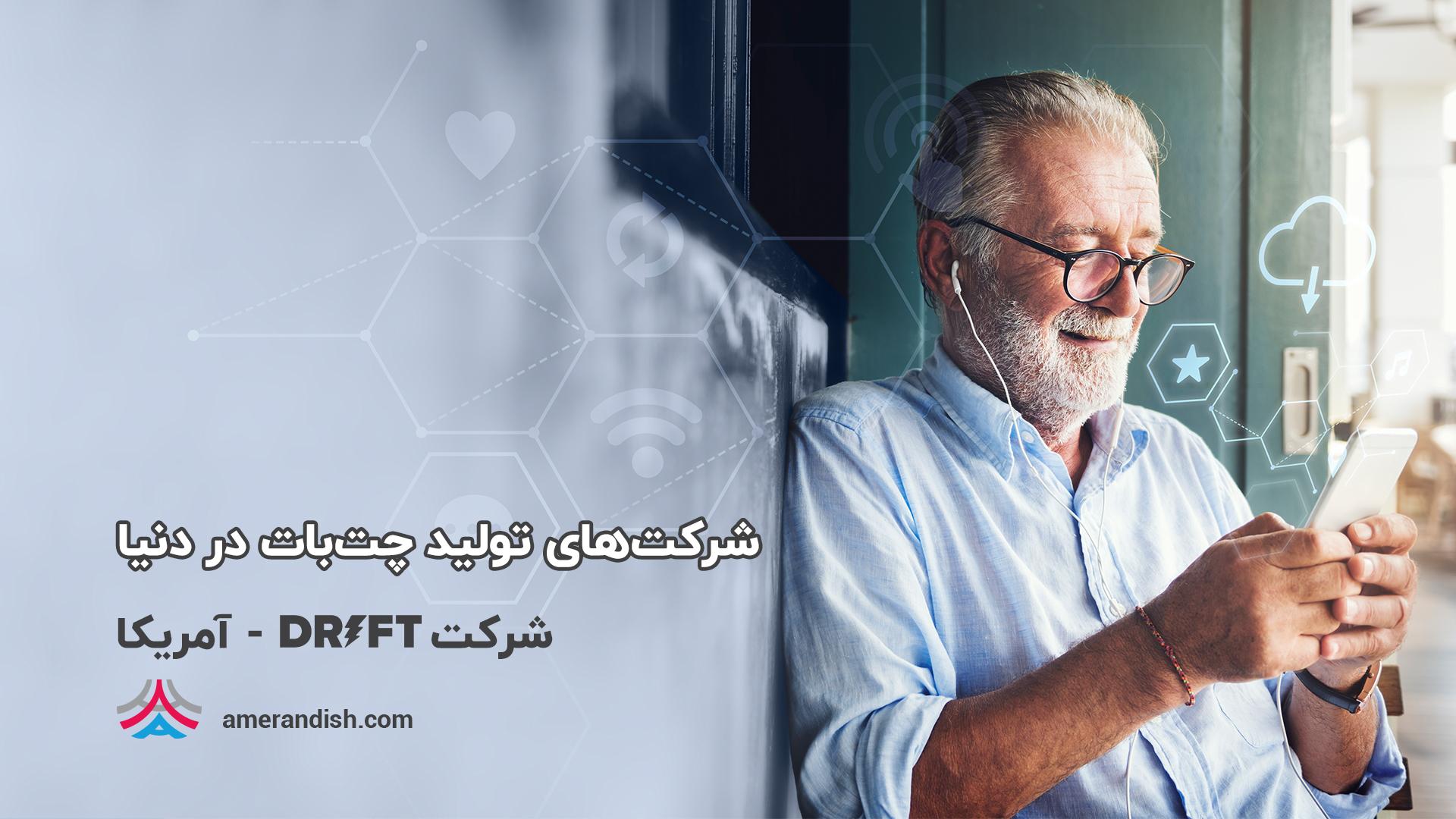 معرفی شرکت Drift | دریفت یک شرکت مطرح در زمینه تولید چتبات در دنیا است