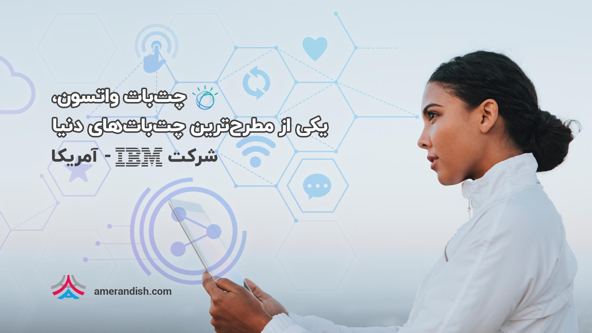 معرفی چت بات واتسون از شرکت IBM | از بهترین و مطرحترین چت باتهای دنیا