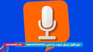 نرم افزار speechtexter