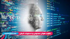 تفاوت هوش مصنوعی و دستورات شرطی
