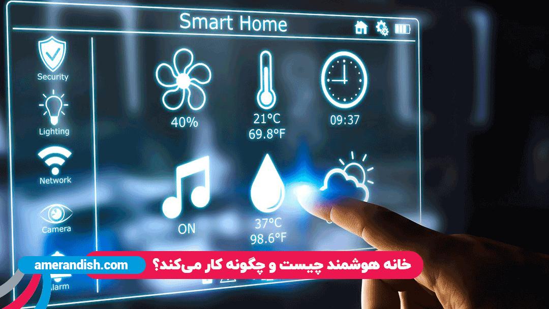 خانه هوشمند چیست و چگونه خانهی خود را هوشمند کنیم؟ + مزایایی خانه هوشمند