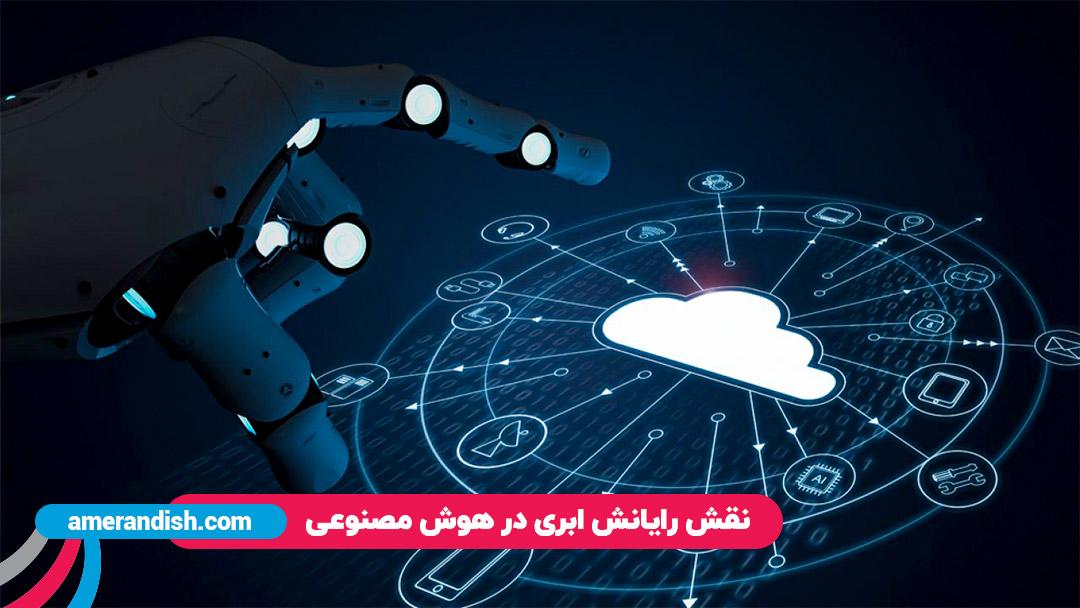 رایانش ابری در هوش مصنوعی