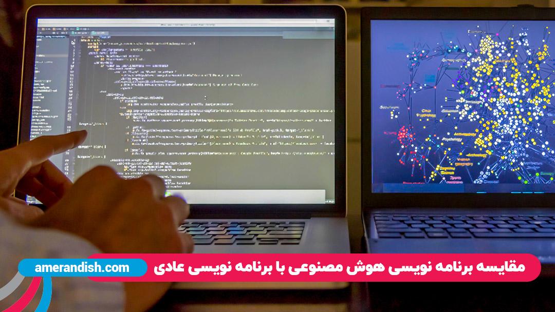 برنامه نویسی هوش مصنوعی با برنامه نویسی عادی