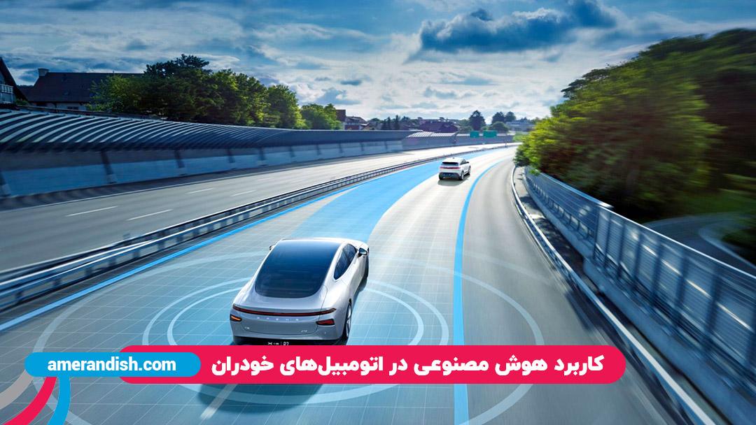 اتومبیلهای خودران