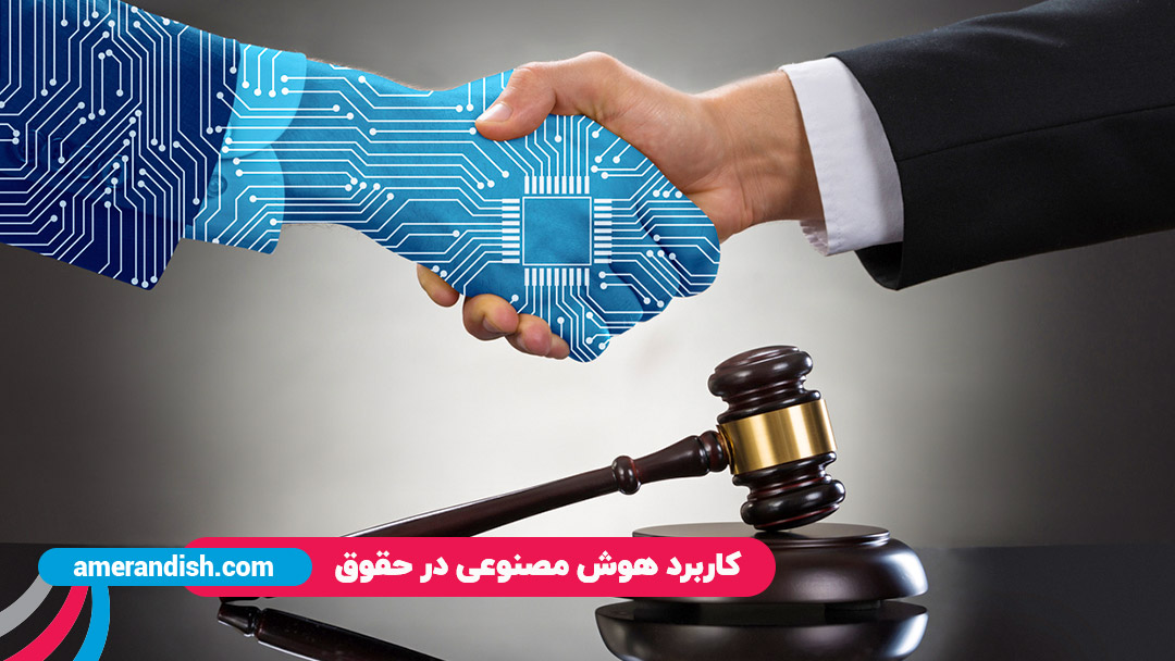 کاربرد هوش مصنوعی در حقوق